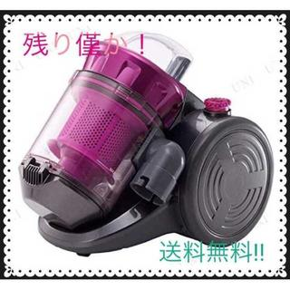 【送料無料】【高品質】サイクロンクリーナー (掃除機)