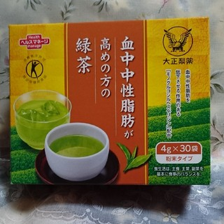 血中中性脂肪が高めの方の緑茶 30袋(健康茶)