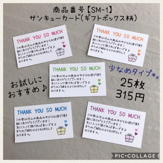 【SM-1】お試しに♪ギフトボックス柄 サンキューカード 25枚 名刺サイズ(その他)
