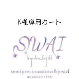 K様専用カート(ネックレス)