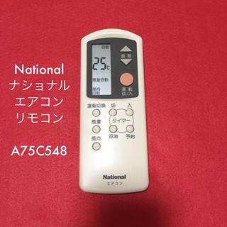 パナソニック(Panasonic)のNational ナショナル エアコン リモコン A75C548(その他)