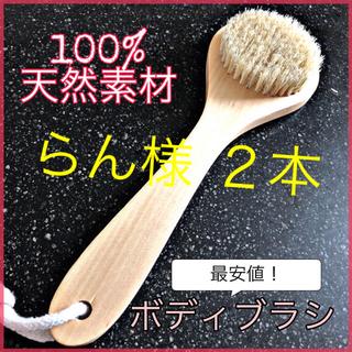 100% 天然素材の豚毛ボディブラシです✨(バスグッズ)