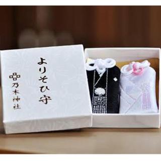 夫婦守 乃木神社 よりそい守り 結婚式(ウェルカムボード)