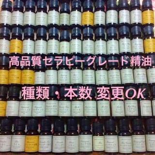 ❤️高品質セラピーグレード精油❤️66本セット❤️              (エッセンシャルオイル(精油))