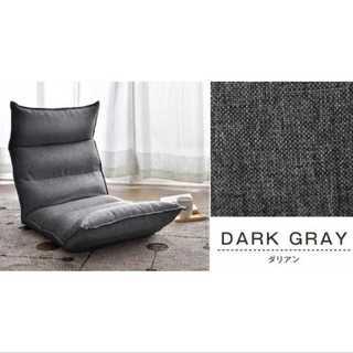 ダークグレー/ダリアン/座椅子/低反発/リクライニング/3点可動