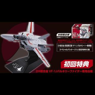 DX超合金 初回限定版 VF-1J バルキリー (一条輝機) 超時空要塞マクロス