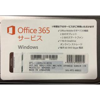 マイクロソフト(Microsoft)のMicrosoft Office365 サービス プロダクトキー 未使用(その他)