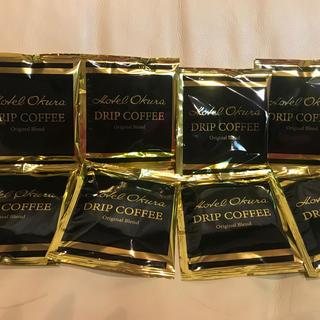 ホテルオークラ ドリップコーヒー 8袋(コーヒー)