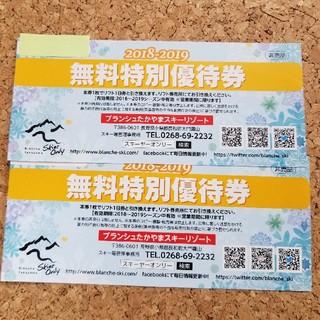 ブランシュたかやまスキー場リフト引換券 2枚(ウィンタースポーツ)
