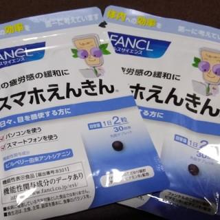 ファンケル(FANCL)のスマホえんきん ファンケル 30日分 2袋(その他)