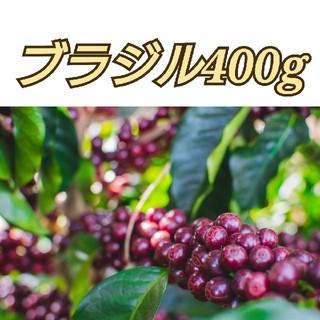 コーヒー 豆 ブラジル 400g 自家焙煎珈琲(コーヒー)