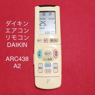 ダイキン(DAIKIN)のダイキン エアコンリモコン DAIKIN ARC438A2(その他)