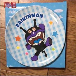 アンパンマン(アンパンマン)のアンパンマン バイキンマン お皿 非売品 プレートメラミンプレート(プレート/茶碗)