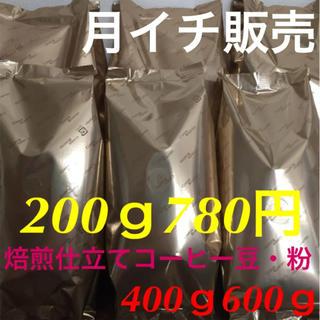 お試し 本格的コーヒー 月に一度の販売 コーヒー豆 粉コーヒー(コーヒー)