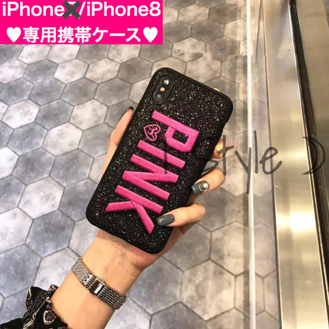 iphone x ケース 安い / キラキララメ⋆iPhone8 ケース⋆刺繍 PINKロゴ(黒ピンク)の通販 by 海外セレクトSHOP⋆I Style☽|ラクマ