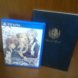 プレイステーションヴィータ(PlayStation Vita)のピオフィオーレの晩鐘 限定版小冊子付き(携帯用ゲームソフト)