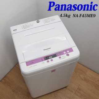 おしゃれピンクカラー Panasonic 4.5kg 洗濯機 JS52(洗濯機)