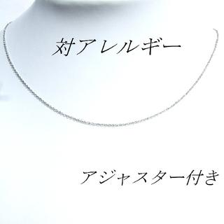 対アレルギー極細45cmサージカルステンレス小豆チェーン(ネックレス)