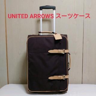 ユナイテッドアローズ(UNITED ARROWS)の【UNITED ARROWS】キャリーバッグ スーツケース(スーツケース/キャリーバッグ)