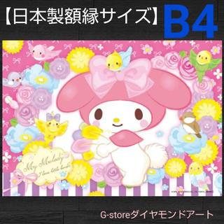 B4サイズ【n1097】フルダイヤモンドアート(アート/写真)