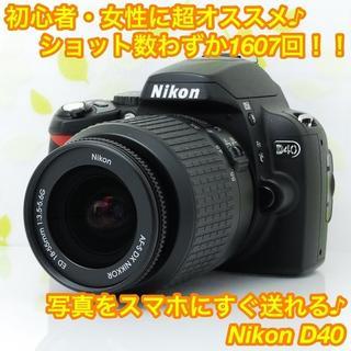 ニコン(Nikon)の★優しさ溢れる一眼レフ!スマホ転送OK♪ショット数わずか☆ニコン D40★(デジタル一眼)