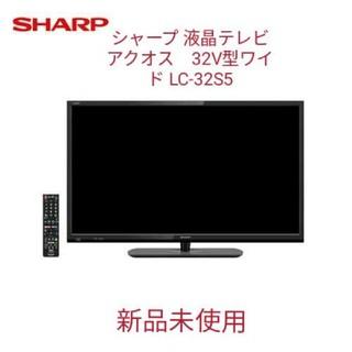 SHARP - 新品♥シャープ 液晶テレビ アクオス 32V型ワイド LC-32S5