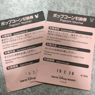 ディズニー(Disney)の2枚セット ポップコーン  引換券(フード/ドリンク券)