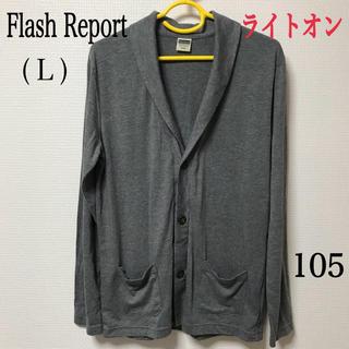 ライトオン(Right-on)のライトオン/Flash Report  メンズ  カーディガン(L)(カーディガン)