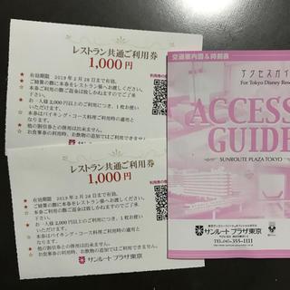 ディズニー(Disney)のサンルートプラザ東京 レストラン利用券(レストラン/食事券)