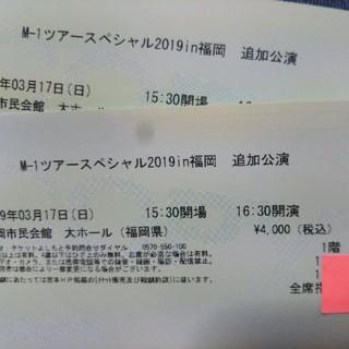 M-1ツアースペシャル 福岡16:30〜2枚(お笑い)