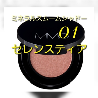 エムアイエムシー(MiMC)の♥新品未使用品♥MiMC ミネラルスムームシャドー 01(アイシャドウ)