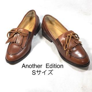 【Another Edition】レディース レザー ローファー S  22.5(ローファー/革靴)