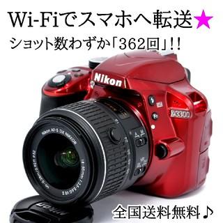 ニコン(Nikon)の☆Wi-Fiでスマホへ☆使用感少ない美品♬ニコン D3300レンズセット(デジタル一眼)