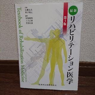 リハビリテーション医学  第3版