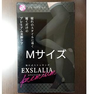 【ラスト1枚】エクスラリアプレミアム Mサイズ1枚