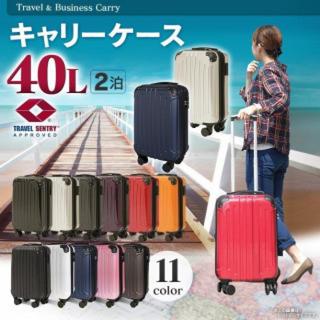 キャリーバック ブラック 40L 機内持ち込み可 キャリーケース 軽量 旅行(スーツケース/キャリーバッグ)