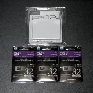 microSD 32GB 3枚 + SD microSD カードケースW(その他)