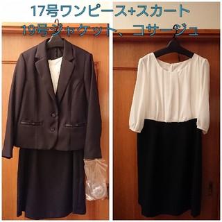 新品 フォーマルスーツ17&19号 ブラック(スーツ)