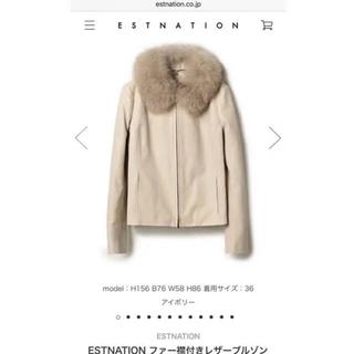 エストネーション(ESTNATION)の新品 未使用 今季 革 レザー ジャケット ホワイト エストネーション(ライダースジャケット)