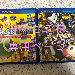 プレイステーションヴィータ(PlayStation Vita)のゆいちご様専用(携帯用ゲームソフト)