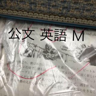 公文 英語 M 1〜60