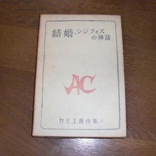 結婚・シジフォスの神話 カミユ著作集5(文学/小説)