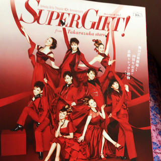 Super Gift! 宝塚歌劇 公演パンフレット(アート/エンタメ)