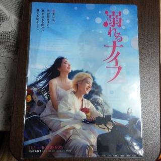 菅田将暉 クリアファイル(男性タレント)