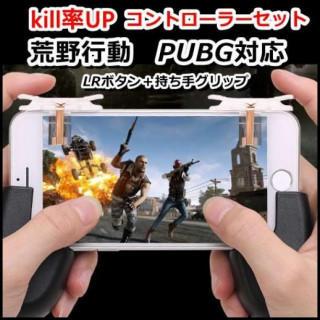 最安値!LRボタン+持ち手グリップ 荒野行動 PUBG コントローラー(携帯用ゲームソフト)