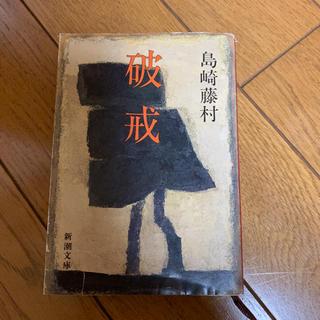 破戒 島崎藤村(文学/小説)