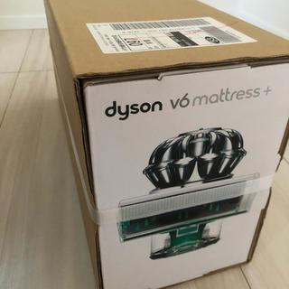 ダイソン(Dyson)のダイソン mattress(掃除機)