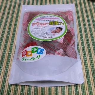 ママキュン 産後ティー 開封済+おまけ(ダイエット食品)