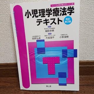 小児理学療法学テキスト 改訂 第2版