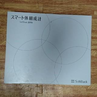 ソフトバンク(Softbank)の体組成計 ソフトバンク(体重計/体脂肪計)